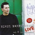Скачать альбом греческих песен Live (& 8 νέα) - 2005 -