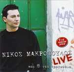 Download free album of greek songs Live (& 8 νέα) - 2005 -