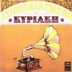 Скачать альбом греческих песен Συννεφιασμένη Κυριακή - 1965 -