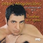 Скачать альбом греческих песен Γεννήθηκα να σ' αγαπάω - 2005 -