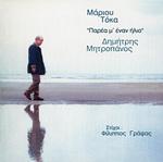 Скачать альбом греческих песен Παρέα μ΄έναν Ήλιο - 1994 -