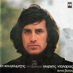 Скачать альбом греческих песен Στα ψηλά τα παραθύρια - 1975 -