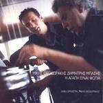 Скачать альбом греческих песен Η αγάπη είναι φωτιά - 2001 -