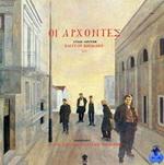 Скачать альбом греческих песен Οι Άρχοντες - 1988 -