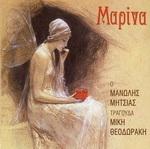 Скачать альбом греческих песен Μαρίνα - 2007 -