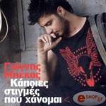 Скачать альбом греческих песен Κάποιες στιγμές που χάνομαι - 2005 -