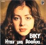 Скачать альбом греческих песен Ήταν μια βραδιά - 1973 -