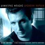 Скачать альбом греческих песен Δύσκολη καρδιά - 2004 -