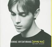 Скачать альбом греческих песен Κρυφό φιλί - 2002 -