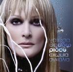 Скачать альбом греческих песен Έχω μια αγκαλιά - 2006 -
