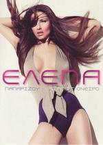 Download free album of greek songs Γύρω από τ' όνειρο - 2010 -