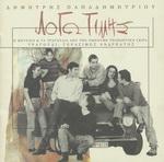 Download free album of greek songs Λόγω τιμής - 1996 -