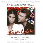 Скачать альбом греческих песен Ψίθυροι καρδιάς - 1997 -