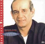 Скачать альбом греческих песен Η εθνική μας μοναξιά - 1992 -
