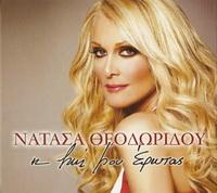 Скачать альбом греческих песен Η ζωή μου έρωτας - 2010 -