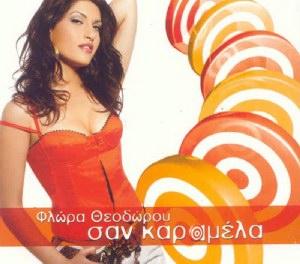 Скачать альбом греческих песен Σαν καραμέλα - 2006 -