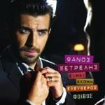 Скачать альбом греческих песен Είμαι ακόμα ελεύθερος - 2007 -