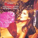 Скачать альбом греческих песен Προφητείες - 1999 -