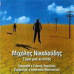 Скачать альбом греческих песен Γύρω μου κι εντός - 2003 -