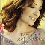 Скачать альбом греческих песен Άνοιξη - 2004 -
