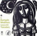 Download free album of greek songs Η Σωτηρία Μπέλλου τραγουδά Τσιτσάνη - 1974 -