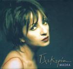 Скачать альбом греческих песен Μάσκα - 1998 -