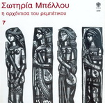 Скачать альбом греческих песен Η αρχόντισσα του ρεμπέτικου - 1976 -
