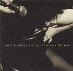 Скачать альбом греческих песен Τα τραγούδια του Bar - 1988 -