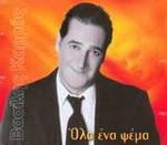 Скачать альбом греческих песен Όλα ένα ψέμα - 2005 -