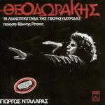 Скачать альбом греческих песен 18 Λιανοτράγουδα της Πικρής Πατρίδας - 1974 -