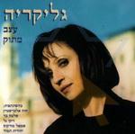 Скачать альбом греческих песен Sweet sorrow - 1998 -