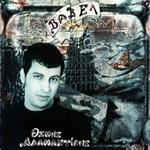 Download free album of greek songs Βαβέλ - 1999 -