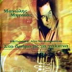 Скачать альбом греческих песен Στο δρόμο με τα χάλκινα - 1996 -