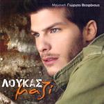 Скачать альбом греческих песен Μαζί - 2009 -