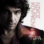 Скачать альбом греческих песен Τώρα - 2004 -