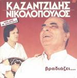 Скачать альбом греческих песен Βραδιάζει - 1992 -