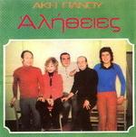 Скачать альбом греческих песен Αλήθειες - 1974 -
