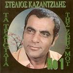 Скачать альбом греческих песен Τα τραγούδια της ζωής μου - 1988 -