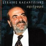 Скачать альбом греческих песен Αφιέρωμα - 1996 -