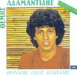 Скачать альбом греческих песен Πονάμε όσοι αγαπάμε - 1982 -
