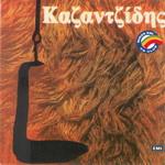 Скачать альбом греческих песен Στέλιος Καζαντζίδης - 1955 -