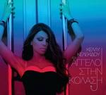 Скачать альбом греческих песен Άγγελοι στην κόλαση - 2010 -