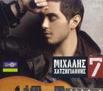 Скачать альбом греческих песен Εφτά, 7 - 2008 -