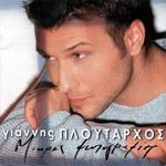 Скачать альбом греческих песен Μικρές φωτογραφίες - 2001 -