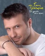 Скачать альбом греческих песен Ό,τι γεννιέται στη ψυχή - 2008 -