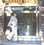 Скачать альбом греческих песен Δήμητρα Γαλάνη - 1972 -