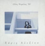 Download free album of greek songs Οδός Νεφέλης 88 - 1995 -