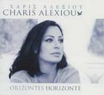 Скачать альбом греческих песен Ορίζοντες - 2006 -