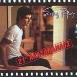Скачать альбом греческих песен 21ος Ακατάλληλος - 2000 -