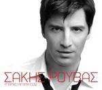 Скачать альбом греческих песен Υπάρχει αγάπη εδώ - 2006 -